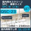 【送料別途2500円】セット販売QSC-23★室内用ホスクリーン標準サイズSPC-W(2本)と物干し竿QL-23-W(1450〜2340mm)(1本)