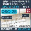 セット販売QSC-25★室内用ホスクリーンSPC-W(2本)と物干し竿QL-25-W(1450〜2540mm)(1本)