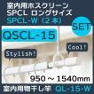 【送料別途2500円】セット販売QSCL-15★室内用ホスクリーンロングサイズSPCL-W(2本)と物干し竿QL-15-W(950〜1540mm)(1本)