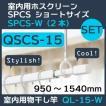 【送料別途2500円】セット販売QSCS-15★室内用ホスクリーンショートサイズSPCS-W(2本)と物干し竿QL-15-W(950〜1540mm)(1本)