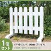 木製ピケットフェンス 幅90cm ホワイト 1個セット