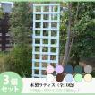 ラティスフェンス ライトブルー 140×45cm (ガーデンフェンス 手作り ウッドフェンス 庭 トレリス 仕切り 木製 格子 オーダーメイド)