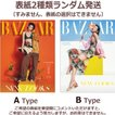 (キム・ジェファンのカードなし)韓国 雑誌 BAZAAR バザー 2020年 3月号 ハン・ヘジン 表紙ランダム、シン・ヘソン、チョン・ドヨン、チョン・ヨンジュ、ヒョミン