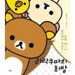 韓国語の絵本/ハングルの絵本 リラックマの希望(うたたね気分―リラックマ生活5)