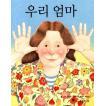 韓国語の絵本/ハングルの絵本 うちのママ(うちのママってすてきなの)