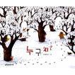 韓国語の絵本/ハングルの絵本 だれだろう?