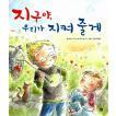 韓国語の絵本/ハングルの絵本 地球よ、ぼくたちが助けてあげる