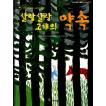 韓国語の絵本/ハングルの絵本 そよそよ峠のやくそく−ガブとメイの話3(くものきれまに−あらしのよるにシリーズ3)