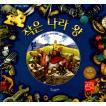 韓国語の絵本/ハングルの絵本 小さい国の王さま