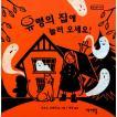 韓国語の絵本/ハングルの絵本 おばけの家にあそびにおいで!(おばけやしきにおひっこし)