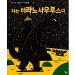 韓国語の絵本/ハングルの絵本 おれはティラノサウルスだ
