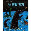 韓国語の絵本/ハングルの絵本 きみはほんとうにステキだね