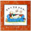 韓国語の絵本/ハングルの絵本 お母さんが卵を産んだ!