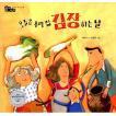 韓国語の絵本/ハングルの絵本 今日はわが家のキムチをつける日(きょうはソンミのうちでキムチをつけるひ!)