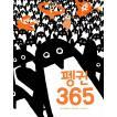 韓国語の絵本/ハングルの絵本 ペンギン365(365まいにちペンギン)