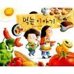 韓国語の絵本/ハングルの絵本 たべるはなし(ジウォンとビョングァン 7)