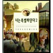 韓国語の絵本/ハングルの絵本 きみはとくべつだよ2(たいせつなきみ2)