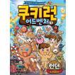 韓国語のマンガ クッキーラン アドベンチャー 1:ロンドン〜クッキーたちの楽しい世界旅行〜