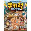 韓国語のマンガ クッキーラン アドベンチャー 2:北京〜クッキーたちの楽しい世界旅行〜