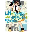 私がモテないのはどう考えてもお前らが悪い!(2) 韓国語版のマンガ