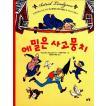 韓国語の童話 エミールはトラブルメーカー <童話はともだち13>