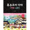 韓国語の旅行ガイド 『福岡に行こう!+別府、湯布院』2016最新改訂版