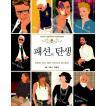 韓国語の本  ファッションの誕生 〜マンガで見るファッションデザイナーヒストリー
