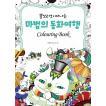 韓国語のぬりえ本 ソルソラと行く魔法の童話旅行 (大人の塗り絵)