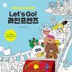 韓国語のぬりえ本  Let's Go! ラインフレンズ (ミニ卓上ポップ + ブロマイド 贈呈) 大人の塗り絵 《初回限定で卓上ポップはカラー版》