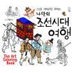 韓国語のぬりえ本 わたしだけの朝鮮時代旅行 カラーリングブック(大人の塗り絵)キム・ジュングン