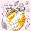 韓国のぬりえ本 『オーラリーディングColorring Book - 私の猫のために』■著:ハヤナラ(大人の塗り絵)