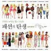 韓国語のぬりえ本  ファッションの誕生カラーリングブ...
