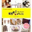 韓国語の編み物の本 『タティングレース』 初心者でも二時間でさっと!生活小物手編み(旧版絶版)