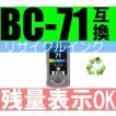 キャノン BC-71 純正互換リサイクルインク 3色カラー Tri-color (関連商品bc71 bc-91 bc91) Canon キヤノン