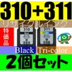 BC310+BC311 純正互換インク 【2個】ブラック・カラーセット 残量表示OK キヤノン PIXUS MP493MP490MP480MP280MP270MX420MX350iP2700 bc-310 bc-311
