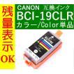 キャノンBCI-19CLR 純正互換カラーインク(関連商品 BCI-19BK pixus ip110 ip100)