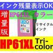 HP61XL カラー Tri-color 増量型リサイクルインク (関連品HP61黒(CH561WA) HP61カラー(CH562WA) HP61XLブラック/Black(CH563WA)