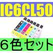 【6色セット】EPSON IC6CL50互換インク≪残量表示OK≫ICチップ付き  ICBK50 ICY50 ICC50 ICM50 ICLC50 ICLM50 IC50
