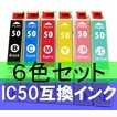 エプソン IC50 【6色セット】EPSON IC6CL50互換インク≪残量表示OK≫ICチップ付き  ICBK50 ICY50 ICC50 ICM50 ICLC50 ICLM50