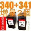 BC-340XL BC-341XL対応 2個セット ICチップ付き<残量表示OK> 黒/ブラック+3色カラー キャノン リサイクルインクカートリッジ 大容量 増量モデル キヤノン