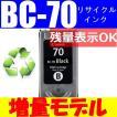 Canon BC-70対応 黒/BLACK 【残量表示機能搭載】 純正互換インク(関連品 BC70 BC-90 BC-71 BC-91 bc71 bc90 bc91)