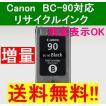 送料無料!! キャノン Canon BC-90対応 【残量表示機能搭載】 純正互換リサイクルインク ブラック 増量モデル(関連商品 BC-91 BC-70 BC-71)