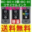 キャノン BC-90(ブラック×2)+91(カラー×1)計3個 (CANONリサイクルインク) (PIXUS iP1700 iP2200 iP2500 iP2600 MP170 MP450 MP460 MP470)