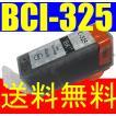 BCI-325PGBK ブラック 互換インクカートリッジ Canonインク キャノン互換インク キャノン インク キヤノン