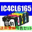 IC4CL6165 IC4CL6165 4色セット (ICBK61 ICC65 ICM65 ICY65 ) エプソン 互換インクカートリッジ IC61 IC65 IC6165