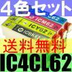 IC4CL62 EPSON IC62 4色セット 送料無料 ICBK62 ICY62 ICC62 ICM62 エプソン 互換インクカートリッジ