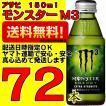 M3 モンスターエナジー 瓶 150ml 3ケース 72本