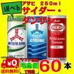 タンサン サイダー ゼロサイダー 選べる250ml缶 20本×3ケース 60本セット アサヒ 福袋