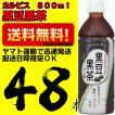 カルピス 黒豆黒茶 500ml 1セット(48本:24本入×2箱)