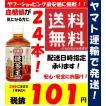トクホ・特保/カルピス 健茶王すっきり烏龍茶 280ml 1箱(24本入)(ペットボトル)